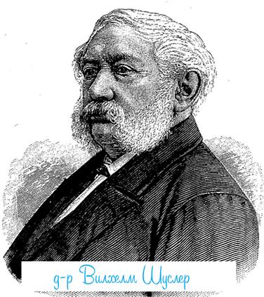 д-р Вилхелм Шуслер