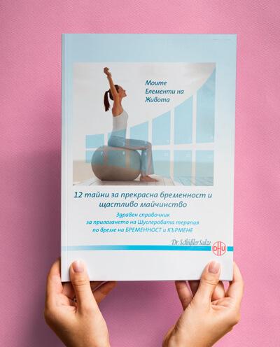 Eлектронна книга за бременни
