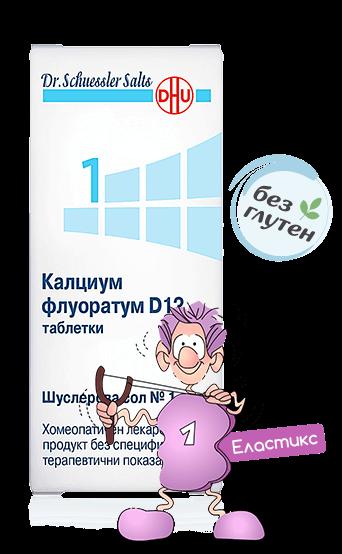 Шуслерова сол №1