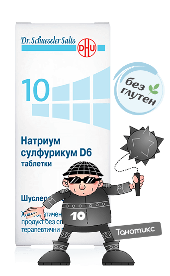 Шуслерова сол №10