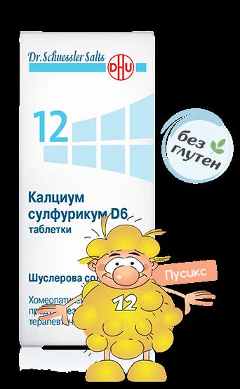 Шуслерова сол №12